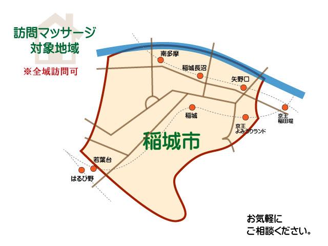 稲城市の訪問マッサージ範囲
