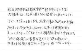 訪問マッサージご利用者の感想(八王子市)
