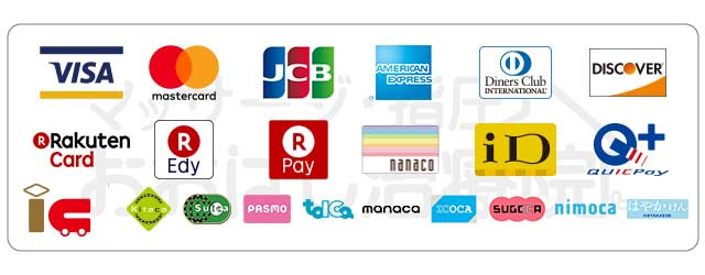 当院のマッサージ指圧はクレジットカードや電子マネーもご利用可能。